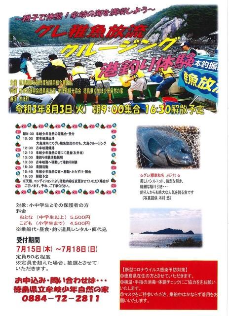 2021.08.03牟岐グレ放流 告知チラシ.jpg