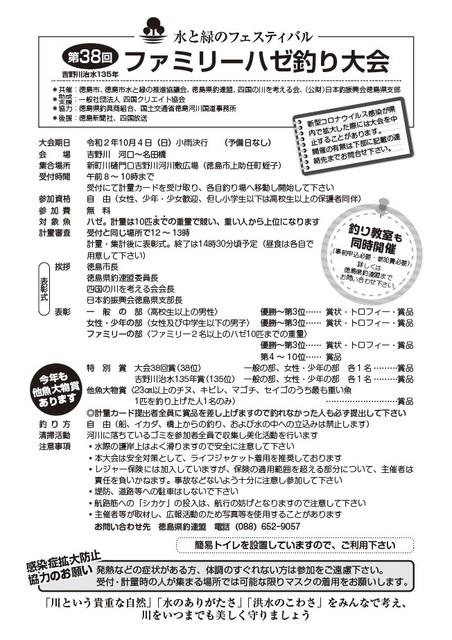 ハゼ釣り大会要項.jpg