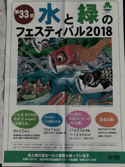 水と緑のフェスティバル2018年ポスター.jpg