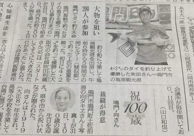 鳴門BIG夢釣りまつり (27).jpg